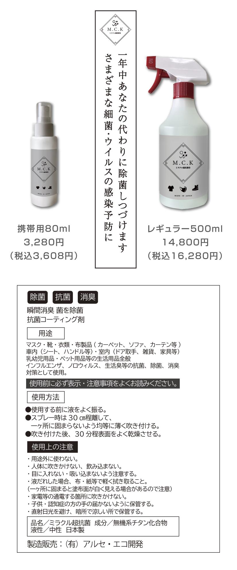ミラクル超抗菌│価格